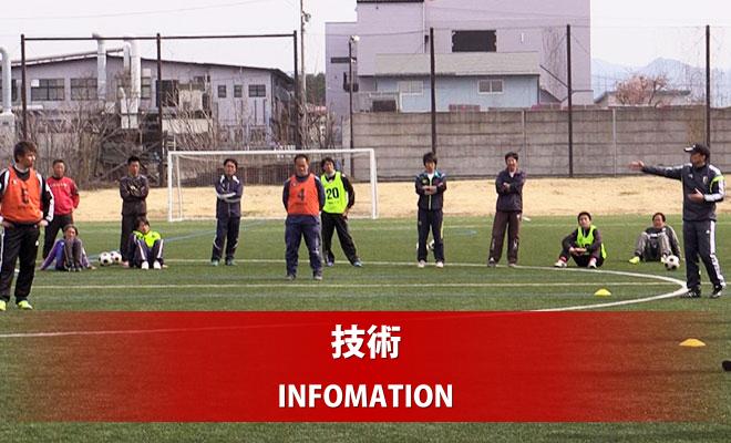 長野市サッカー協会技術委員会発行の「技術委員会だより」38号