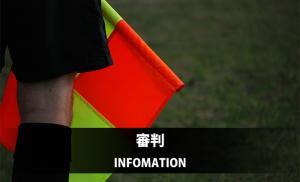 JFA 第15 回全日本ビーチサッカー大会 長野県大会開催中止のご報告