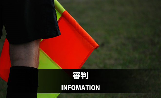 1/17日・1/24日 サッカー審判員更新講習会(講義形式)開催中止のご連絡