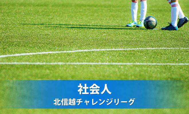 北信越チャレンジリーグ 2015 大会結果掲載
