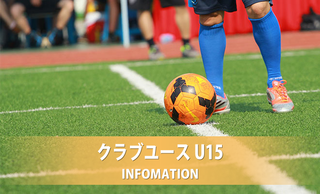 第28 回 北信越クラブユースサッカー選手権(U-15)大会《組合せ》