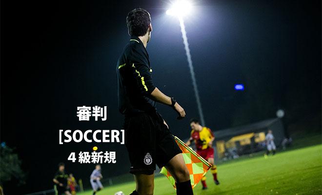 2019年度 サッカー4級審判員取得講習会(ユースU-18限定)について