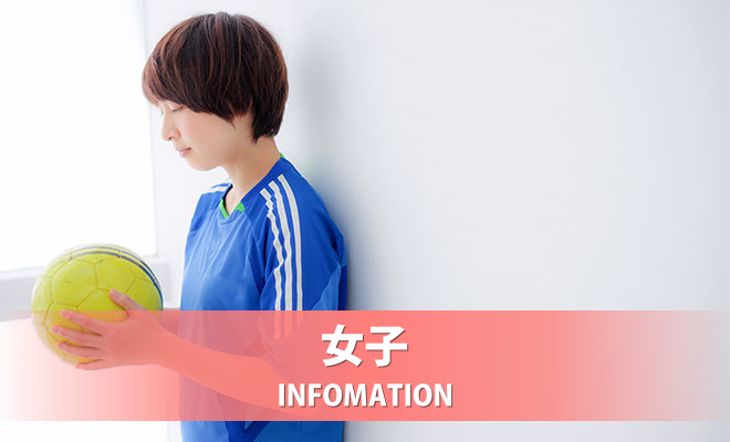 2016年度女子U18トレセンの活動開始と 選手推薦 について