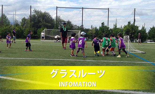 2016年 JFAキッズフェスティバル長野in塩尻バビーフットボール大会