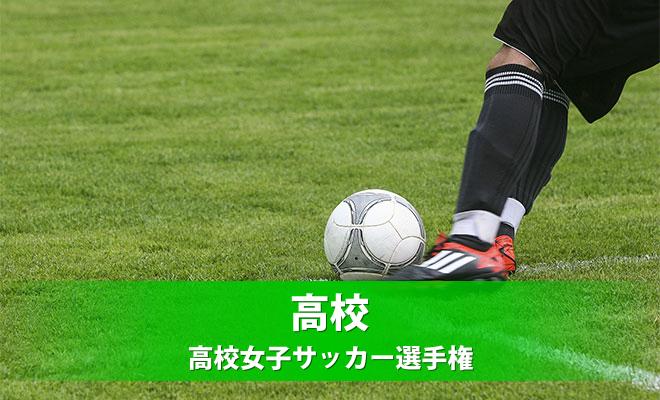 第26回全日本高等学校女子サッカー選手権大会《試合結果(県関係分)》