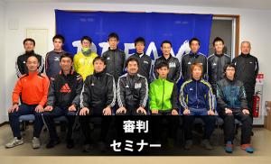 2018長野県審判セミナー開催