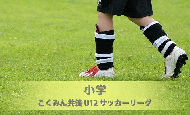 こくみん共済U-10サッカーリーグ松本・塩尻 本リーグ前期第2節《試合結果》