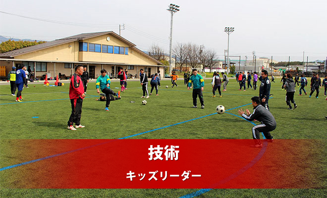 (公財)日本サッカー協会公認キッズリーダー(U10)養成講習会開催のお知らせ
