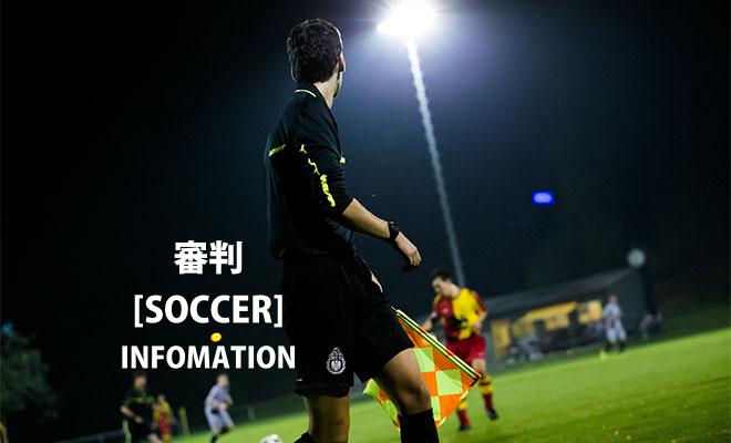 2021年度 サッカー2級審判員 認定審査について