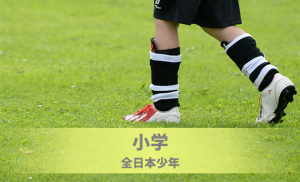 第41回 全日本少年サッカー大会 長野県大会 ベスト4決定