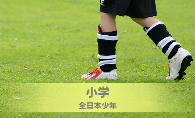 「JFA第43回全日本U-12サッカー選手権大会長野県大会」のご案内