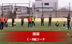 2019年度(公財)日本サッカー協会公認C級コーチ養成講習会開催について