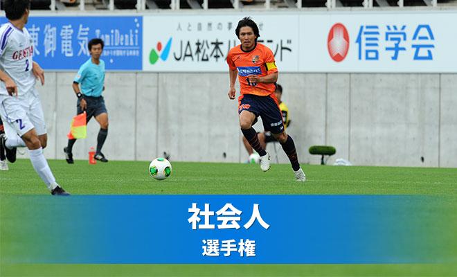第24回長野県サッカー選手権大会 準々決勝《試合結果》