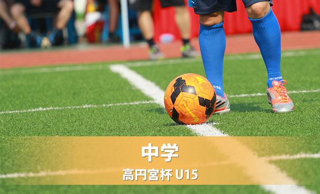2017年 高円宮杯U15 東信1部 第17節 《試合結果》