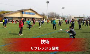 2019年度 長野県公認指導者リフレッシュ研修会 開催のお知らせ