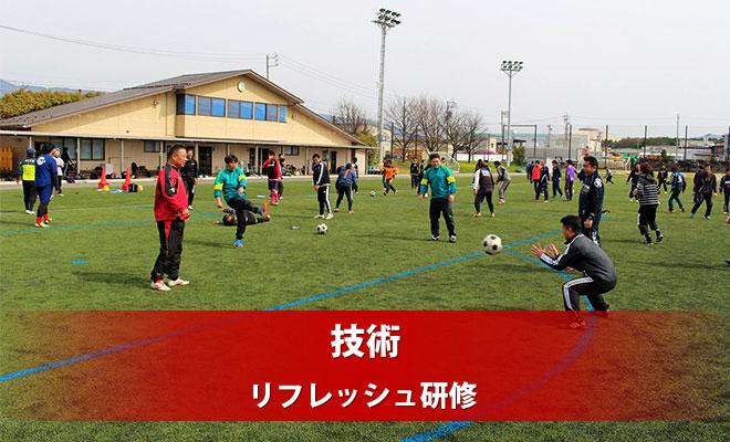 2019年度 長野県公認指導者リフレッシュ研修会 開催について