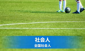 第55回全国社会人サッカー選手権長野県大会