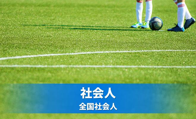 第26回全国クラブチームサッカー選手権長野県大会