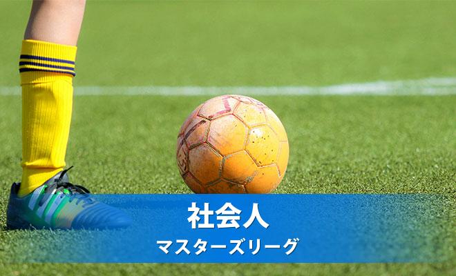 日本スポーツマスターズ2018サッカー競技 長野県予選会