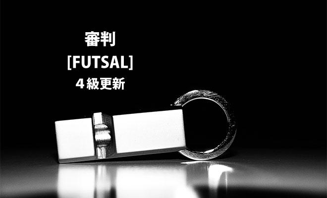 2019年度 フットサル4級審判員更新講習会(試合観戦)について