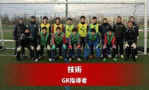 2019(平成31年度)GK指導者講習会開催要項