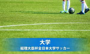 第48回全国高等専門学校サッカー選手権予選北信越大会