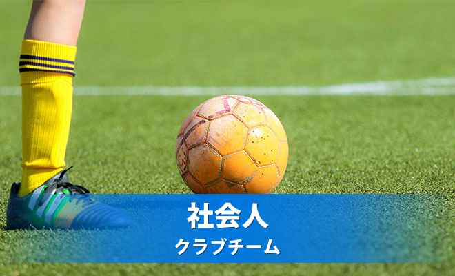 第23回長野県クラブチームサッカー選手権大会決勝《試合結果》