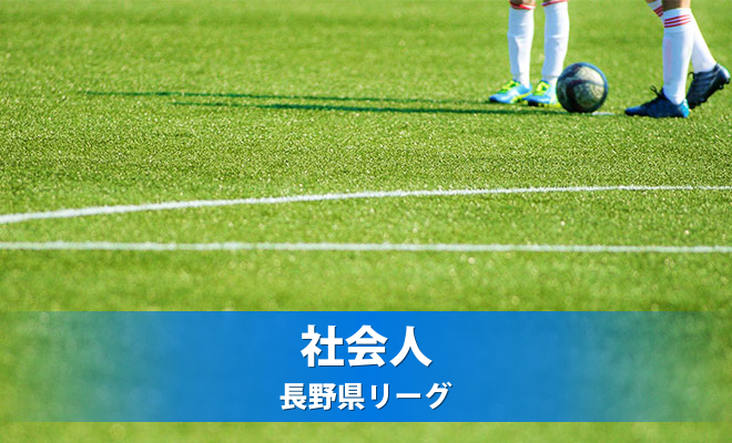 第38回長野県フットボールリーグ 2部第5節 《試合結果》