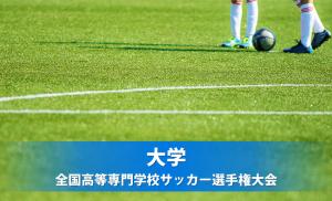 総理大臣杯全日本大学サッカートーナメント 北信越大会 大会結果を掲載