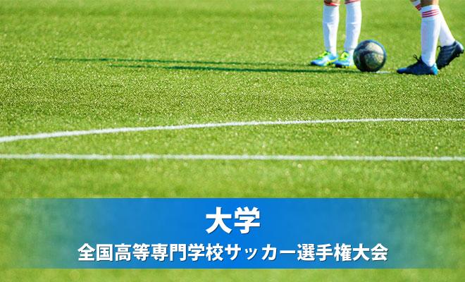 第50回全国高等専門学校体育大会サッカー選手権予選北信越大会《大会結果》