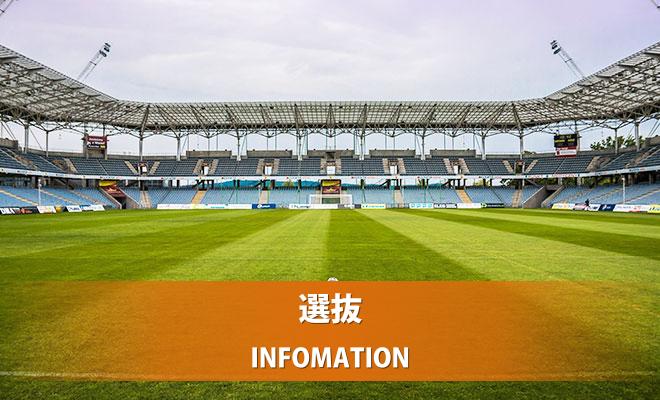 第73回国民体育大会 サッカー競技組合せ【成年男子】【女子】