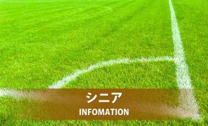 JFA第19回全日本 O-50サッカー大会結果
