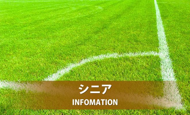 2016年度 シニア(70歳以上)サッカーフェスティバル  1次ラウンド