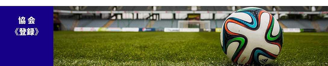 サッカー・フットサル登録