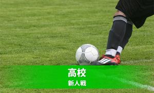 平成28年度第61回長野県高等学校新人体育大会サッカー競技1回戦《試合結果》
