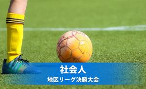 第38回長野県社会人各地区リーグ決勝大会 第2節