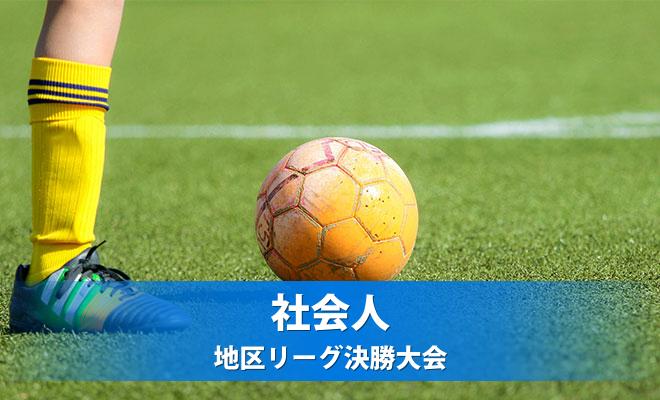 第38回長野県社会人各地区リーグ決勝大会 第3節