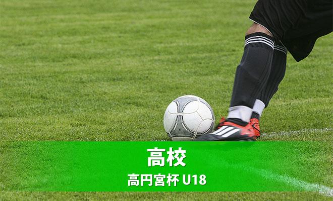 高円宮杯U18県2部 第2節《試合結果》