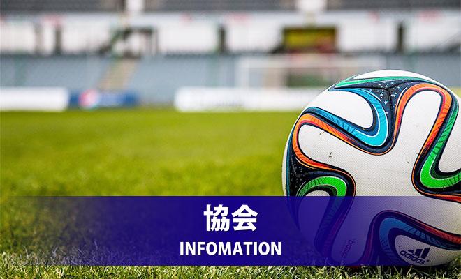 長野県サッカー協会創立70周年記念フォーラム開催のお知らせ