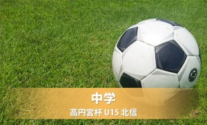2017年 高円宮杯U15 北信2部B 第6節 《試合結果》