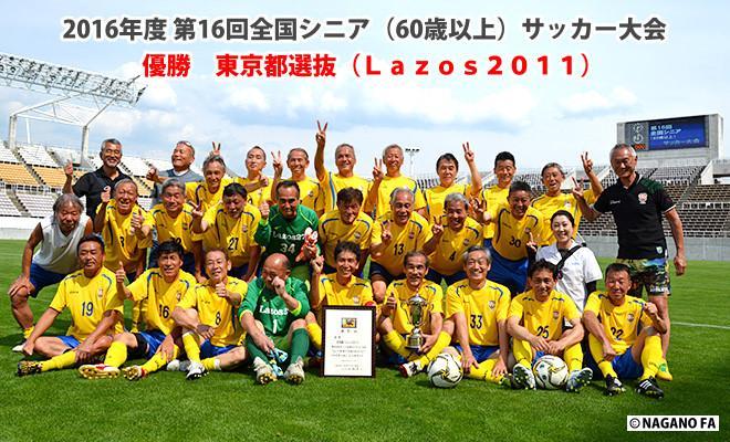 2016年度 第16回全国シニア(60歳以上)サッカー大会《試合結果》