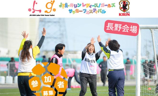 JFA・キリンレディース/ガールズサッカーフェスティバル@南長野