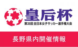 長野県女子サッカーリーグ 1部第6節 《試合結果》
