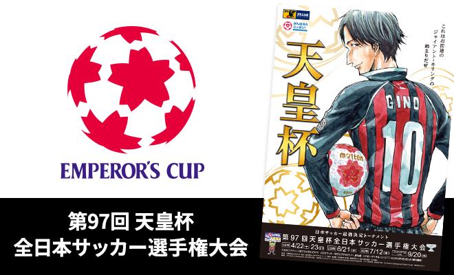第97回天皇杯全日本サッカー選手権大会 4回戦 チケット及び有料駐車券販売のご案内