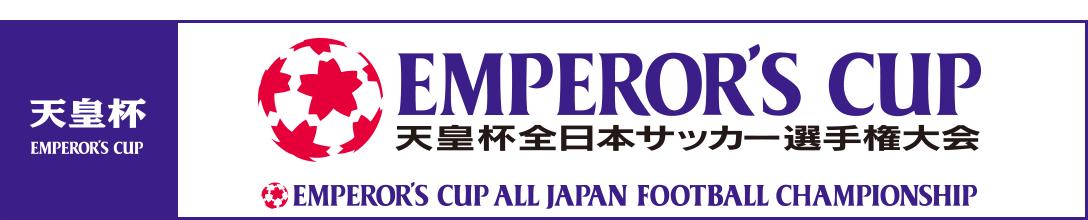 天皇杯(過去の大会)