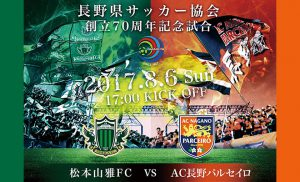 長野県サッカー協会創立70周年記念試合 チケット情報及び有料駐車場情報