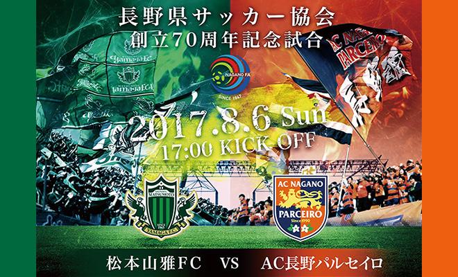 70周年記念事業【アルウィン】松本山雅FC 対 AC長野パルセイロ ファン・サポーターの皆様へ