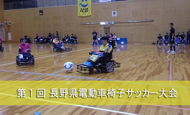 第1回 長野県電動車椅子サッカー大会 開催のお知らせ