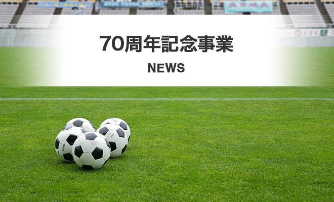 第1回信毎杯 U-14 国際ユーストーナメント大会開催のお知らせ