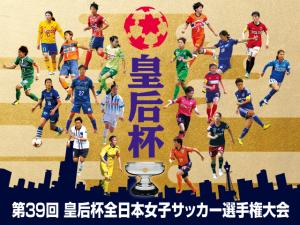 第41回全日本少年サッカー大会長野県大会 準決勝・決勝《試合結果》